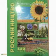Books for specialists of agriculture