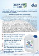 Disinfectant DISORGANIC-AQUA