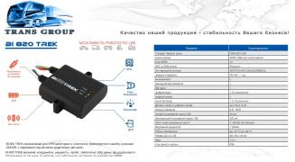 GPS-моніторинг