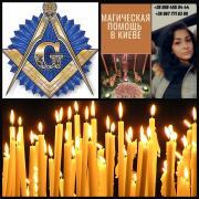 Love Love spell Kiev. Removal of Damage in Kiev. Help Mage Medium