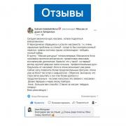 «Массаж от Души» в Запорожье! Спина + Шея за 150 грн