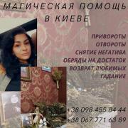 Ritual Magic Kiev. Love Love spell Kiev. Lapel Kiev