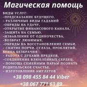 Ритуальная Магия Киев. Отворот Киев. Любовный Приворот Киев