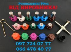 Rospilyuvachi ROSA, ROSA nozzles, nozzles
