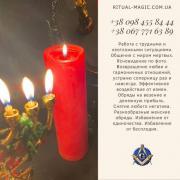 Ритуальна Магія Київ. Любовний Приворот Київ. відворот Київ