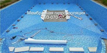 Waterproofing of swimming pools in Nikolaev