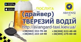 Замовити ТАКСІ - трансфер, міжміські перевезення